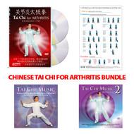 BUNDLE: Tai Chi for Arthritis Bundle (for World Arthritis Day 2020) - Mandarin Chinese DVD