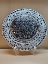 Ayat Al Kursi Plate Frame (Silver & Black)
