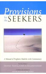 PROVISIONS FOR THE SEEKERS (ZAD AL-TALIBIN)