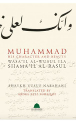 MUHAMMAD HIS CHARACTER AND BEAUTY : WASA'IL AL-WUSUL ILA SHAMA'IL AL-RASUL