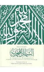 AL-SHAMA'IL AL-MUHAMMADIYYA (415 HADITH ON THE BEAUTY & PERFECTION OF THE PROPHET MUHAMMAD (S))
