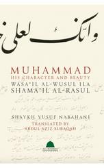 MUHAMMAD HIS CHARACTER AND BEAUTY : WASA'IL AL-WUSUL ILA SHAMA'IL AL-RASUL (ﷺ)