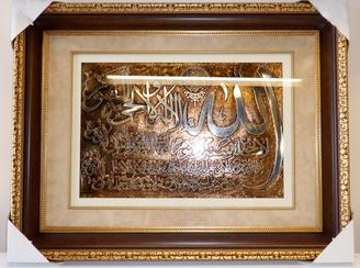 Ayat al Qursi Frame