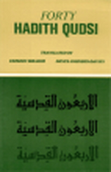 Imam Nawawi's Forty Hadith Qudsi