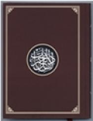 Dalail al-Khayrat: Arabic (BLACK & WHITE and FLEXI COVER)