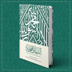 Al-Shama'il al-Muhammadiyya ﷺ