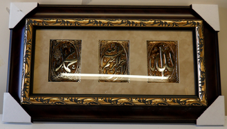 Islamic Frame in gold with Allah and Muhammad saws