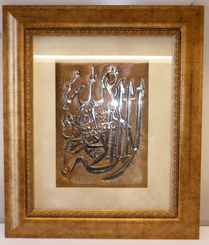Islamic Frame in gold and silver with La-ilaha-illala